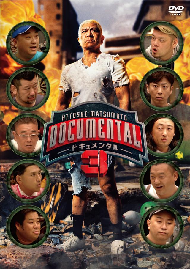 「HITOSHI MATSUMOTO Presents ドキュメンタル」シーズン3のDVDジャケット。