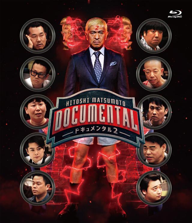 「HITOSHI MATSUMOTO Presents ドキュメンタル」シーズン2のBlu-rayジャケット。