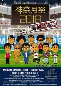 「神奈月祭2018 in 新宿FACE」チラシ
