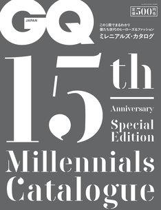「GQ JAPAN 2018年11月号増刊 15周年特別号ミレニアルズ・カタログ」表紙