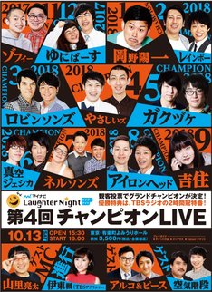 「TBSラジオ『マイナビLaughter Night』第4回チャンピオンLIVE」フライヤー