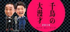 「千鳥の大漫才2018 ライブ・ビューイング」ビジュアル