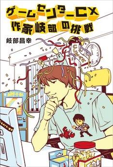 「ゲームセンターCX 作家岐部の挑戦」表紙