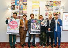 会見に出席したミキ、ちゃらんぽらん冨好、川畑泰史、アキナ(左から)。