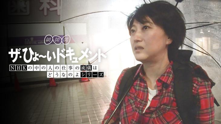 「ザ・ひょ~いドキュメント NHKの中の人の仕事の流儀はどうなのよ」イメージ (c)NHK