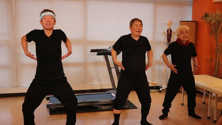 「はじめてのたけし」でオリジナル体操を作るビートたけしと浅草キッド(両端)。