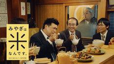 サンドウィッチマンが出演する宮城⽶の新CMより、宮城米でお茶漬けを味わう富澤。