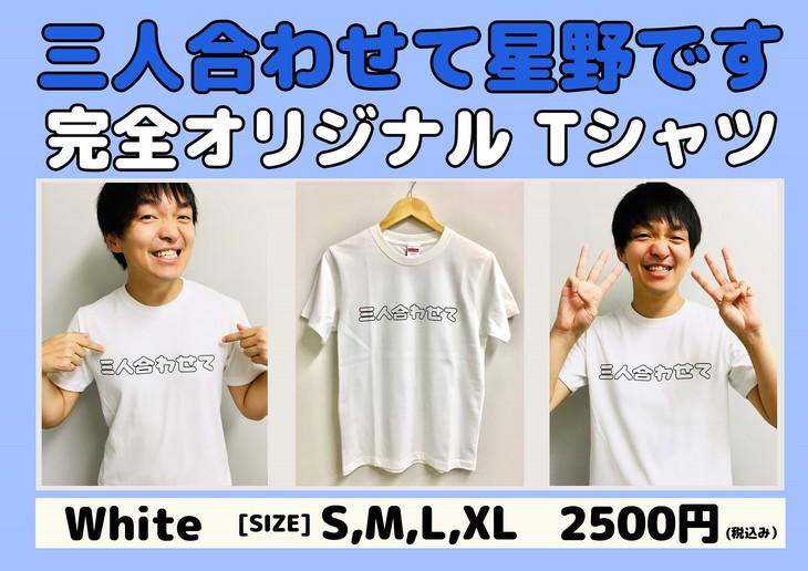 パーパー・三人合わせて星野ですのオリジナルTシャツ。