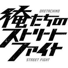 「俺たちのストリートファイト」ロゴ (c)読売テレビ