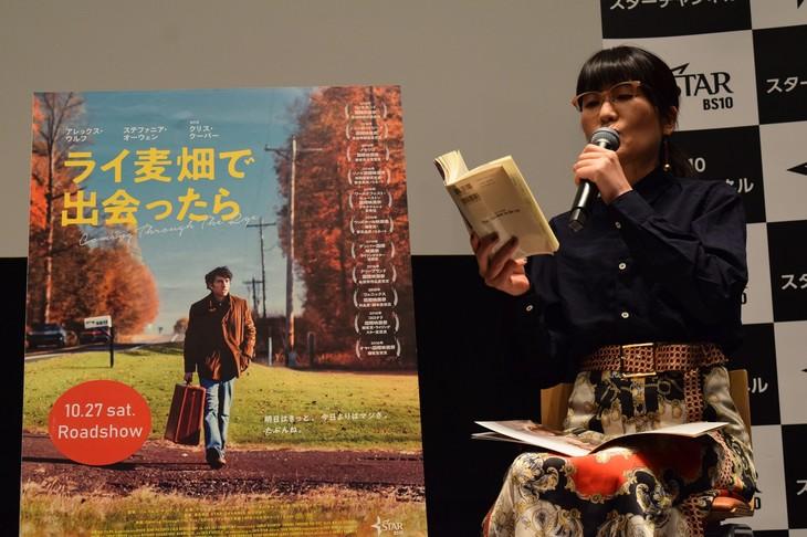 映画「ライ麦畑で出会ったら」の公開記念トークイベントに登壇した光浦靖子。