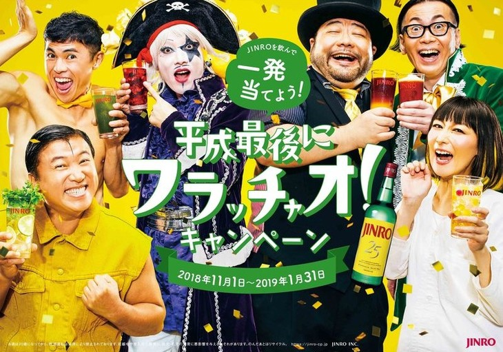 眞露株式会社の「~JINROを飲んで一発当てよう!~平成最後にワラッチャオ!キャンペーン」イメージ。