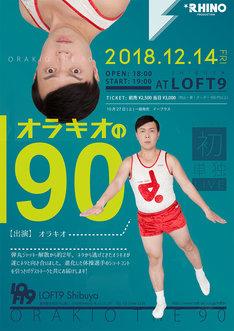 オラキオ単独ライブ「オラキオの90」フライヤー