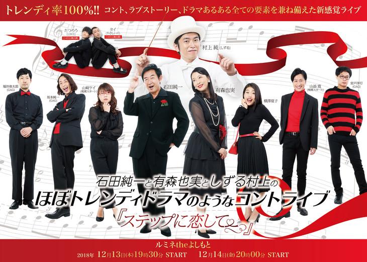 「石田純一と有森也実としずる村上のほぼトレンディドラマのようなコントライブ」チラシ