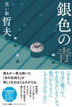 「銀色の青」表紙