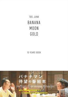 「JUNK バナナマンのバナナムーンGOLD」の番組本「TBS JUNK BANANAMOON GOLD 10YEARS BOOK」表紙。