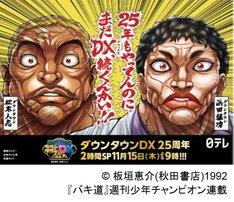 「ダウンタウンDX」の25周年記念コラボビジュアル「刃牙バージョン」。