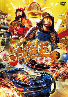 DVD「戦闘車 シーズン1」ジャケット