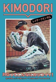 レイザーラモンのスタイルブック「KIMODORI」表紙