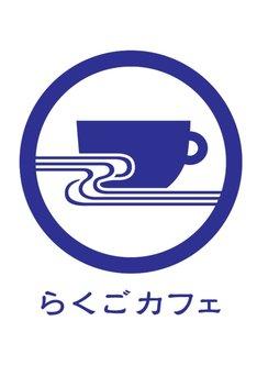 「らくごカフェ」ロゴ