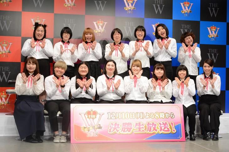 「女芸人No.1決定戦 THE W」の決勝進出者たち。