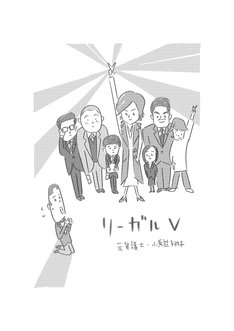 カラテカ矢部が「リーガルV~元弁護士・小鳥遊翔子~」出演を記念して描いたイラスト。