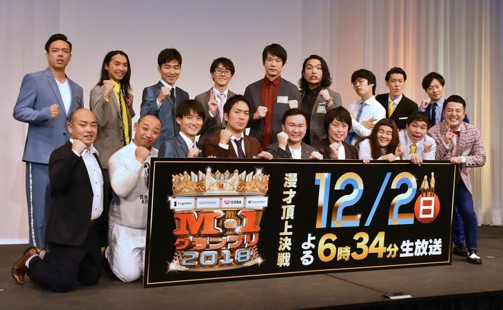 「M-1グランプリ2018」決勝進出者発表会見の様子。