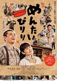 映画「めんたいぴりり」ポスタービジュアル