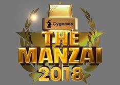 「Cygames THE MANZAI 2018 マスターズ」ロゴ(c)フジテレビ