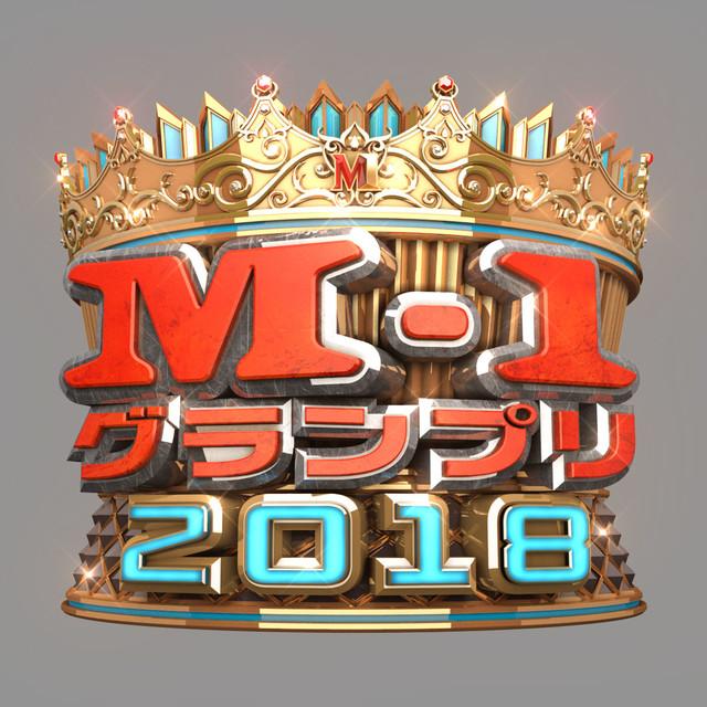 「M-1グランプリ2018」決勝ロゴ