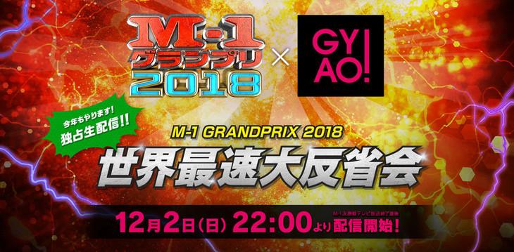 「M-1グランプリ2018 世界最速大反省会」ビジュアル
