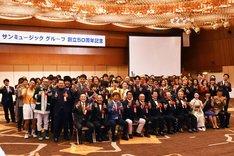 「サンミュージック グループ創立50周年記念式典」の出席者たち。「ゲッツ!」のポーズで撮影に応じた。