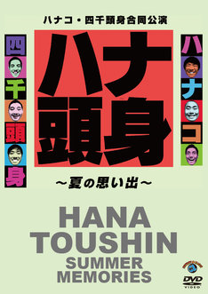 DVD「ハナコ・四千頭身合同公演『ハナ頭身~夏の思い出~』」ジャケット。