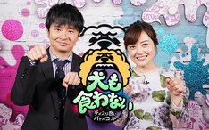 「犬も食わない」代表カット (c)日本テレビ