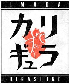 「今田×東野のカリギュラ」ロゴ