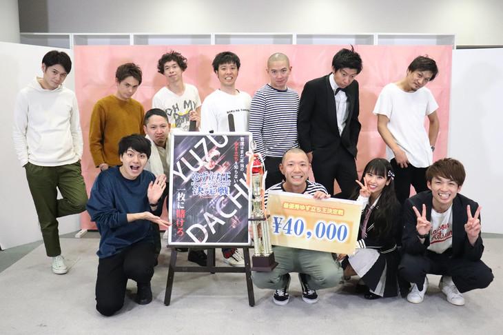 LINE LIVE「ゆず立ち王決定戦」に出演した芸人たち。
