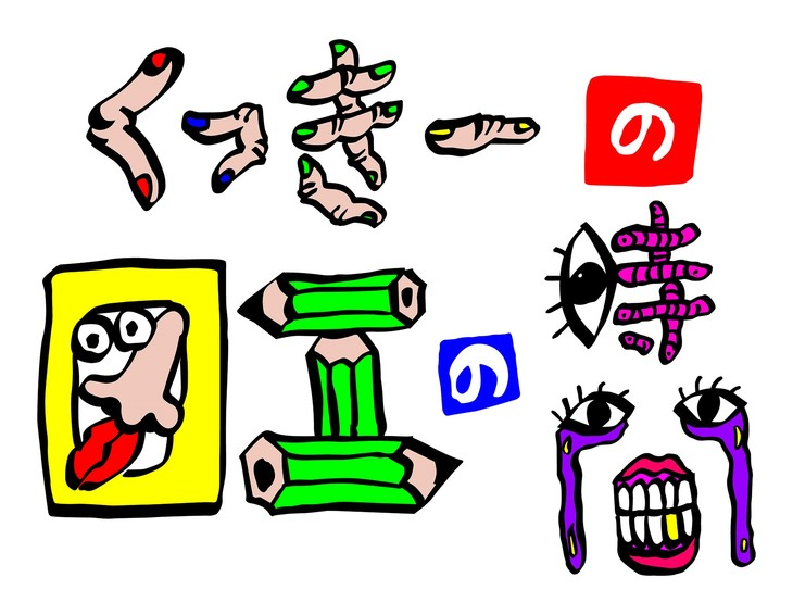 野性爆弾くっきー自ら手がけた「くっきーの『図工の時間』」番組ロゴ。(c)フジテレビ