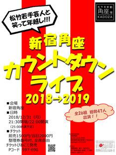 「新宿角座カウントダウンライブ」チラシ
