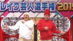 「有吉の壁 ~新春早々45人の芸人が挑む 初笑い!初出し!初なりきり祭り!~」のワンシーン。(c)日本テレビ