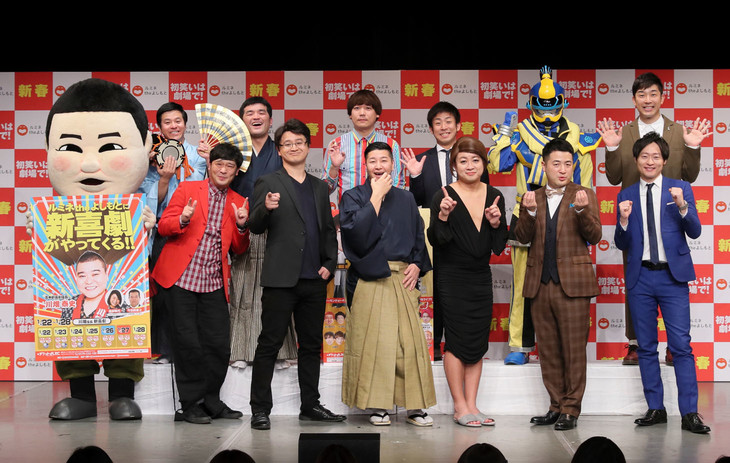 「2019ルミネtheよしもと新春キャンペーン」発表会の様子。