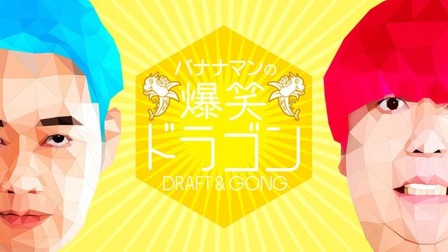 「バナナマンの爆笑ドラゴン」ロゴ (c)NHK