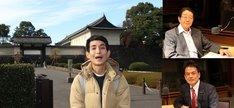 「TOKYO FM特別番組『陛下と僕』」の出演者たち。