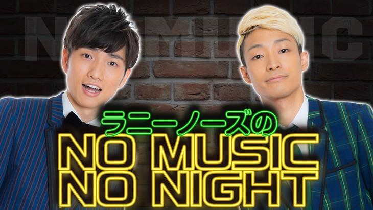「ラニーノーズのNO MUSIC NO NIGHT」