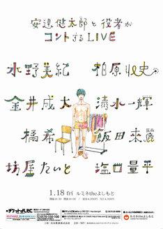 「安達健太郎と役者がコントするLIVE」チラシ