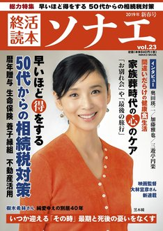 「終活読本 ソナエ vol.23」表紙