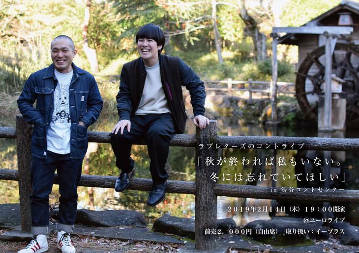 「『秋が終われば私もいない。冬には忘れていてほしい』in渋谷コントセンター」