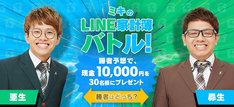 「ミキのLINE家計簿バトル!」バナー