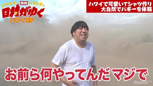 「日村がゆく」のワンシーン。(c)AbemaTV