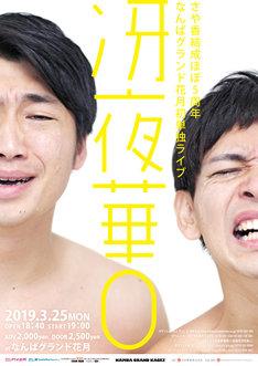 さや香単独ライブ「冴夜華0」ポスター