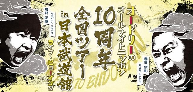 「オードリーのオールナイトニッポン10周年全国ツアー in 日本武道館 ライブ・ビューイング」ビジュアル