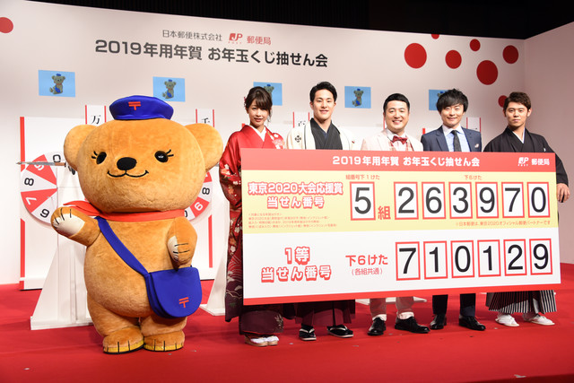 左から日本郵便のキャラクター・ぽすくま、立会人を務めた加藤綾子、抽せん人を務めた瀬戸大也、和牛、高橋巧。